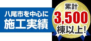 八尾市を中心に施工実績 累積39,000棟以上!