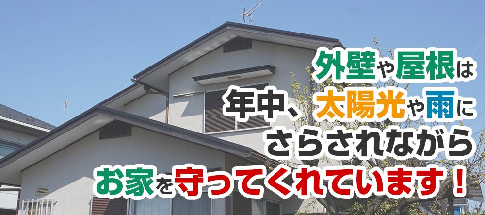 外壁や屋根は 年中、太陽光や雨にさらされながら お家を守ってくれています!