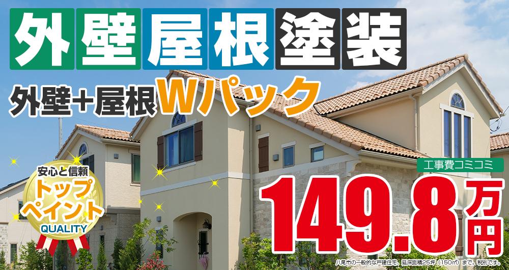八尾市の外壁屋根塗装Wパック149.8万円