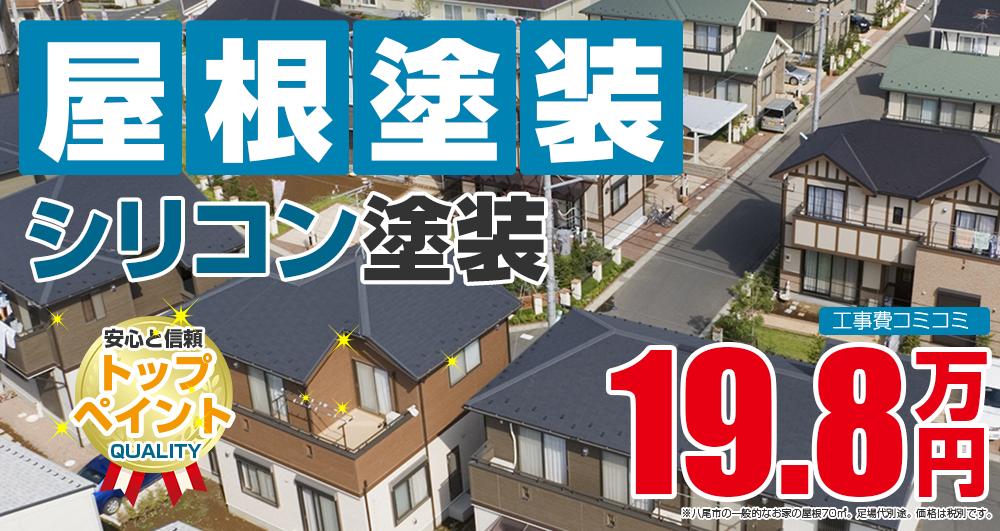八尾市の屋根塗装メニュー シリコン塗装 19.8万円