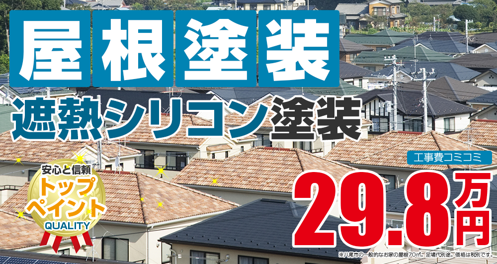 八尾市の屋根塗装メニュー 遮熱シリコン塗装 税込32.8万円