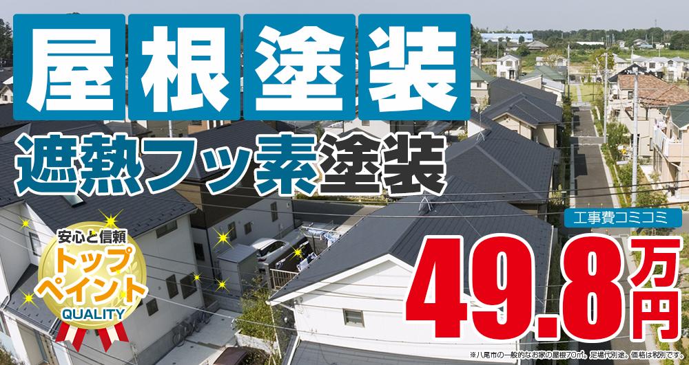八尾市の屋根塗装メニュー 遮熱フッ素塗装 49.8万円