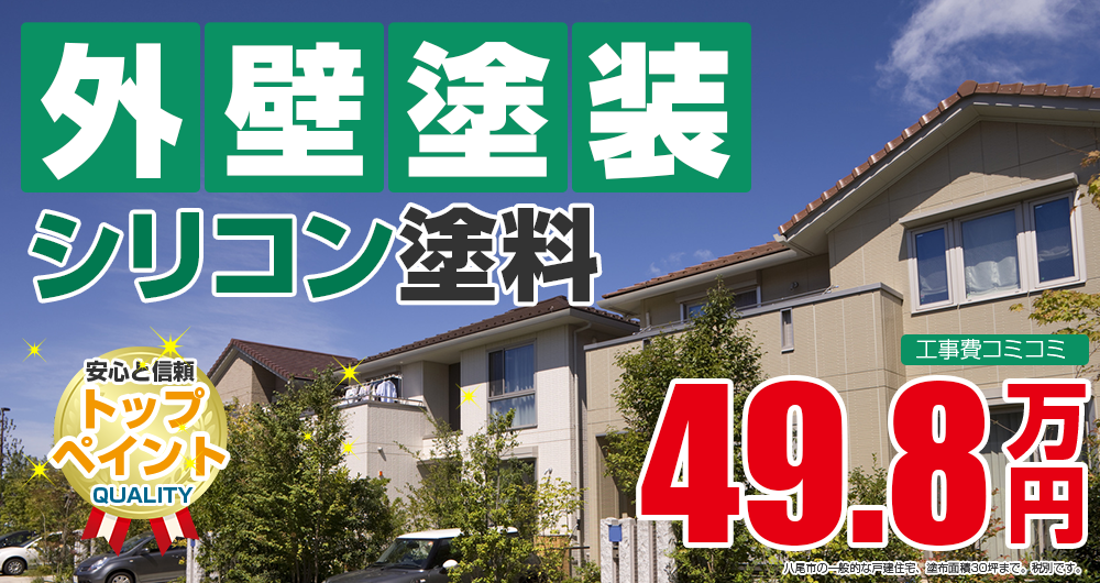 八尾市の外壁塗装メニュー シリコン塗装 49.8万円