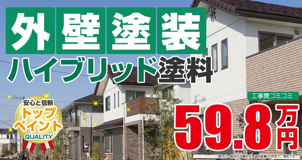 八尾市の外壁塗装メニュー ハイブリッド塗装 59.8万円