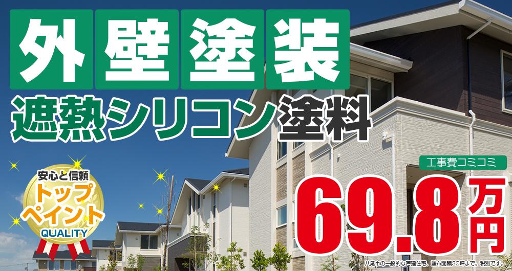 八尾市の外壁塗装メニュー 遮熱塗装 69.8万円