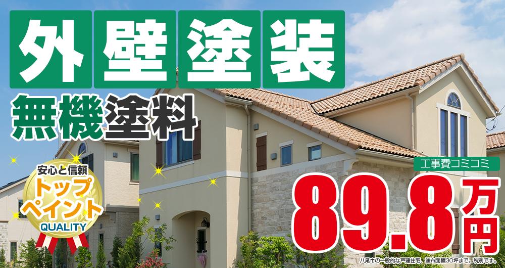 八尾市の外壁塗装メニュー 無機塗装 89.8万円