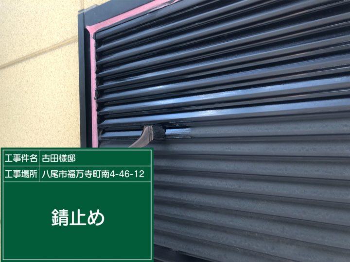 鉄部付帯塗装/雨戸