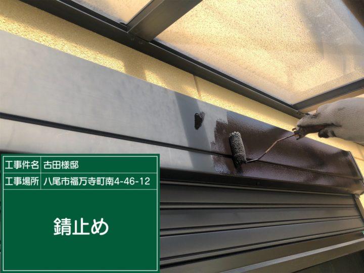 鉄部付帯塗装/シャッターボックス