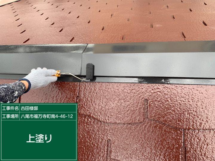 鉄部付帯塗装/ケラバ