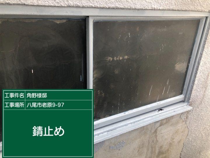 鉄部付帯塗装/窓
