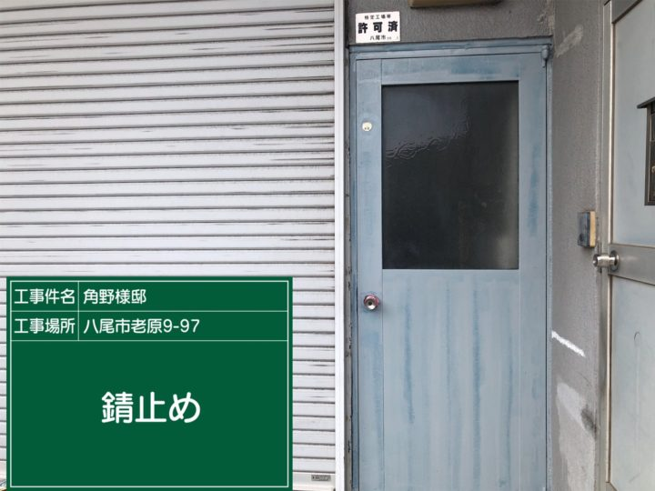 鉄部付帯塗装/ドア