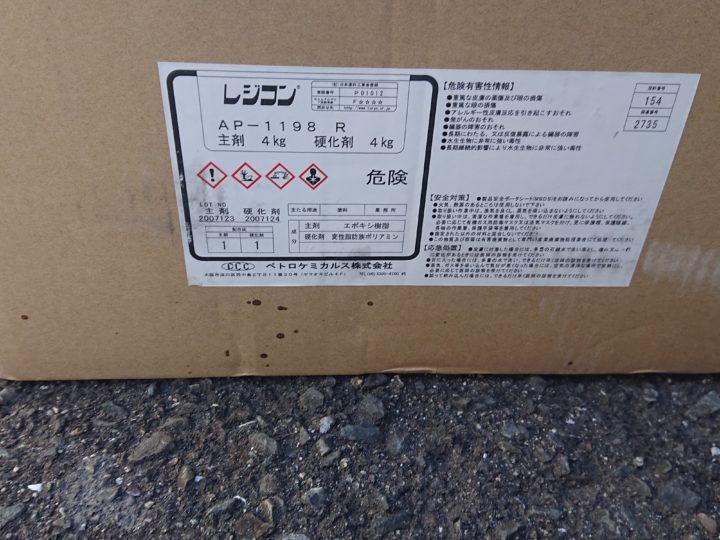 ガレージ床舗装/材料