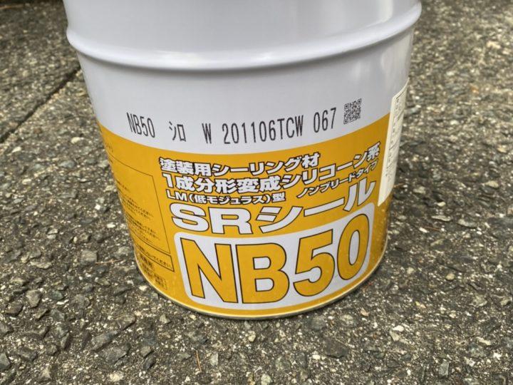 シーリング/材料