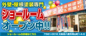 外壁・屋根塗装ショールームオープン中!!