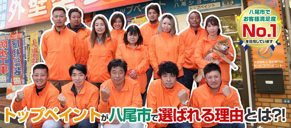 大阪市八尾市でトップペイントが選ばれている理由
