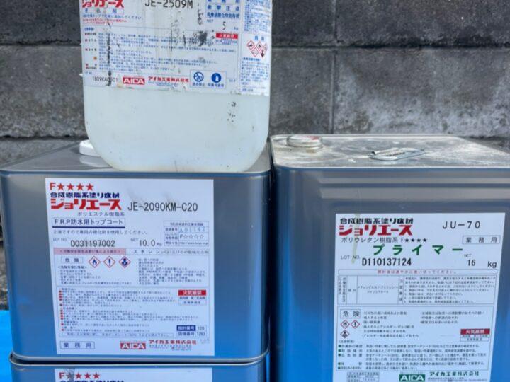防水工事/材料