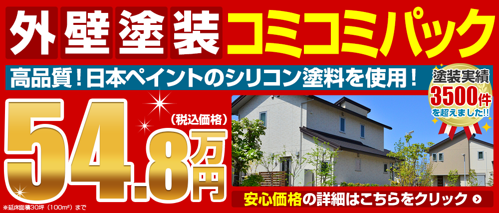 外壁塗装コミコミパック 高品質!日本ペイントのシリコン塗料を使用! 49.8万円(税抜価格) 塗装実績3100件を超えました!! 安心価格の詳細はこちらをクリック