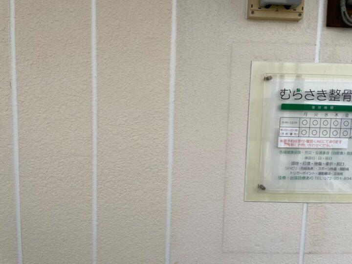 シーリング/施工後